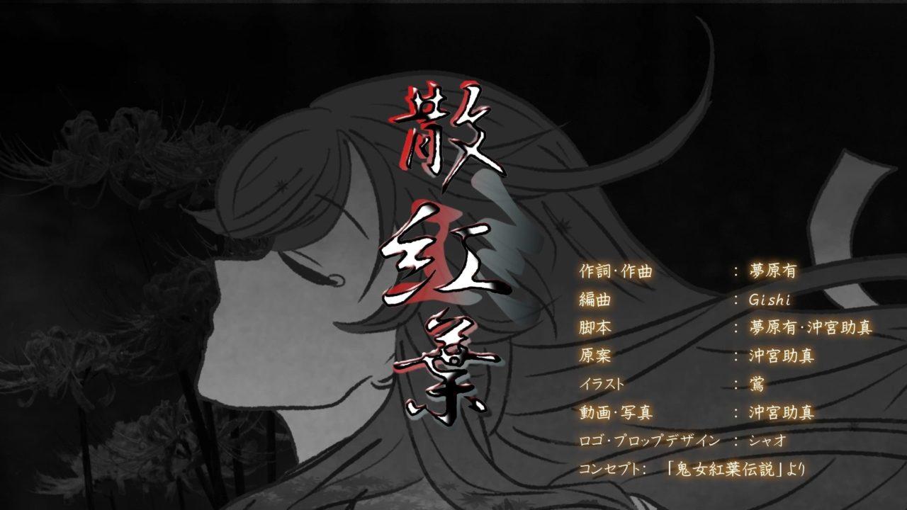 散紅葉 / 初音ミクオリジナル曲